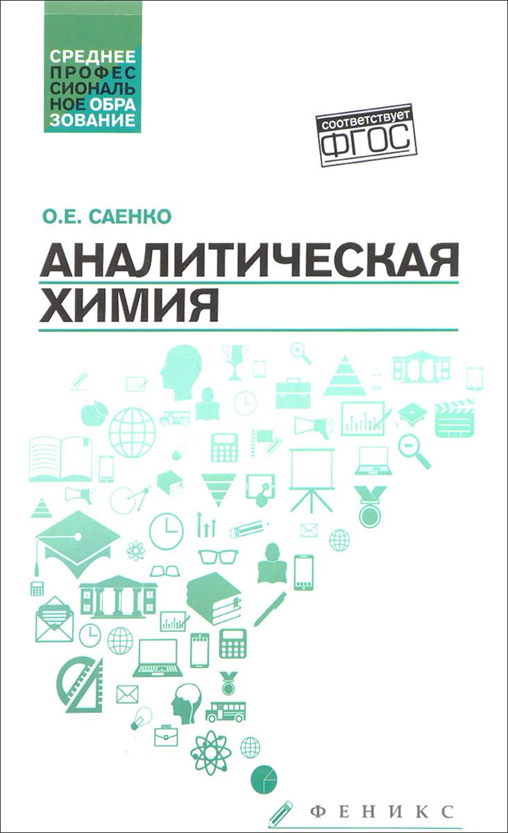 Аналитическая химия. Учебник | Саенко Ольга Евгеньевна #1