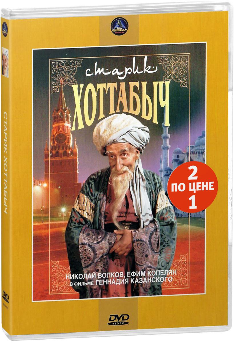 Киносказка: Старик Хоттабыч / Чук и Гек (2 DVD) #1