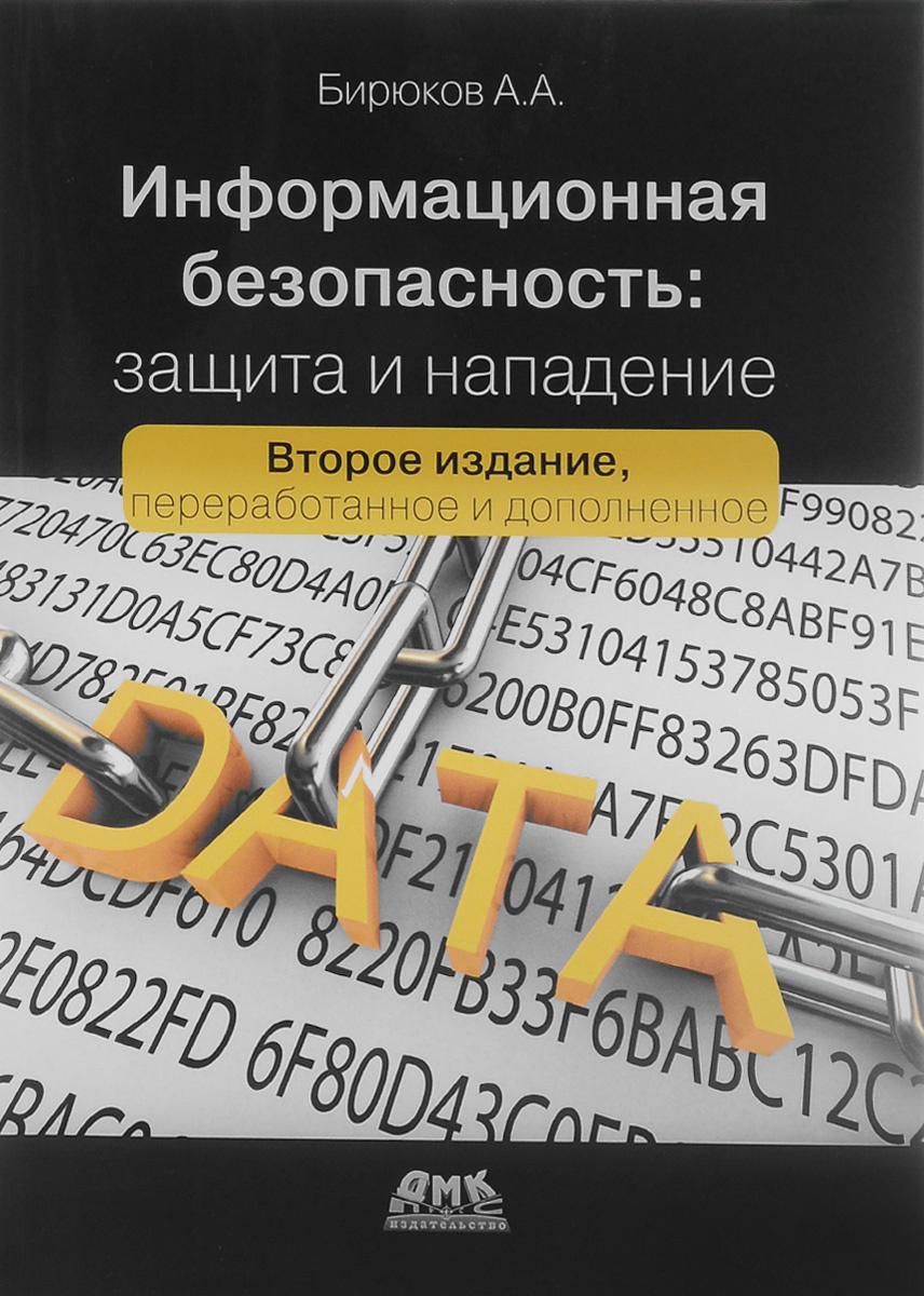 Информационная безопасность. Защита и нападение | Бирюков Андрей Александрович  #1