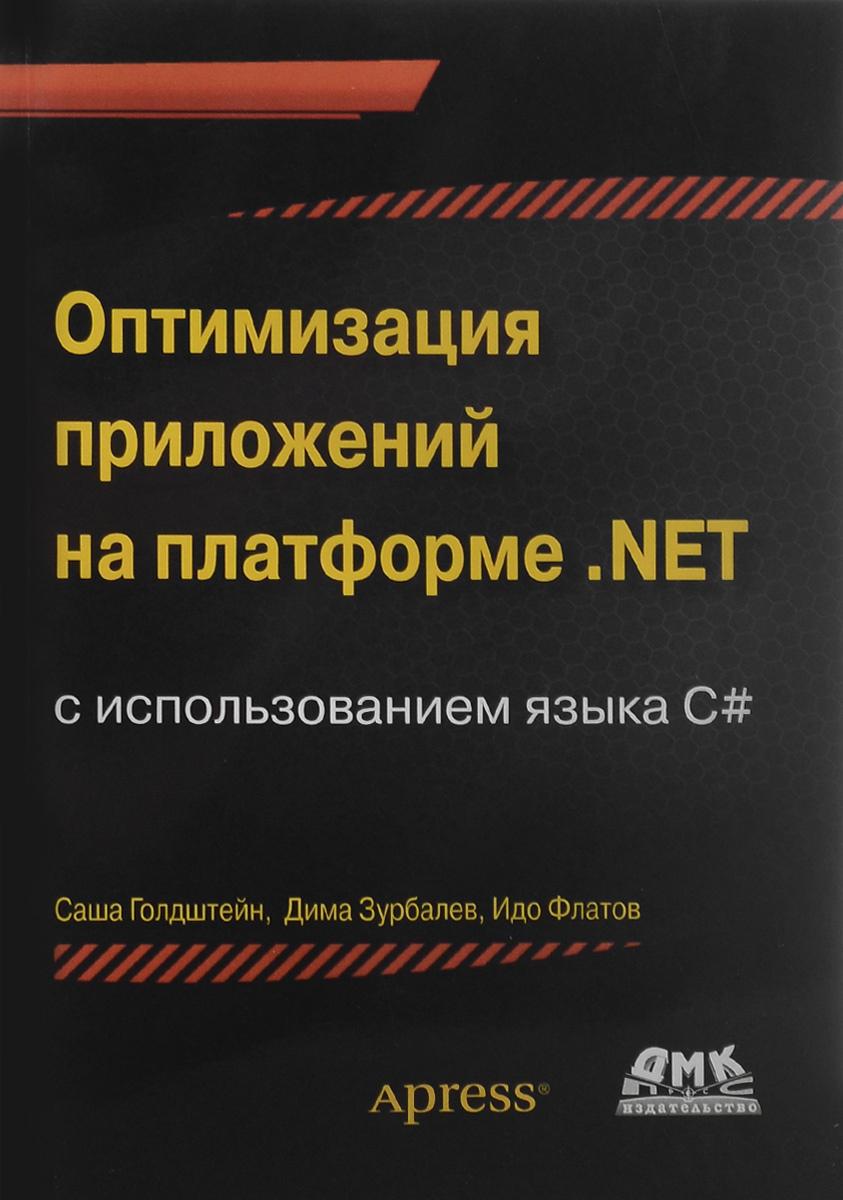Оптимизация приложений на платформе .Net #1