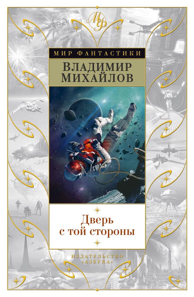 Дверь с той стороны   Михайлов Владимир Дмитриевич #1