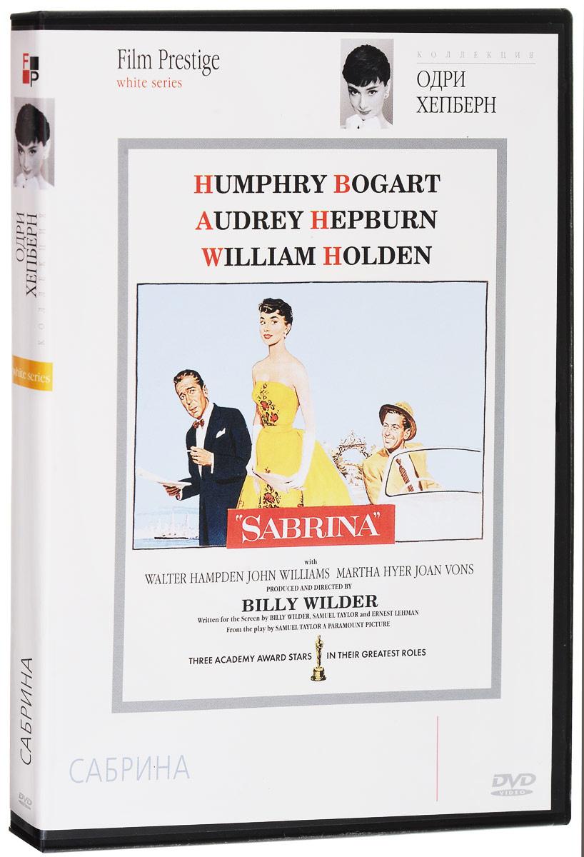 Коллекция Одри Хепберн: Сабрина #1