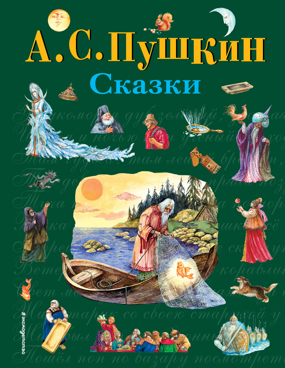 А. С. Пушкин. Сказки  #1
