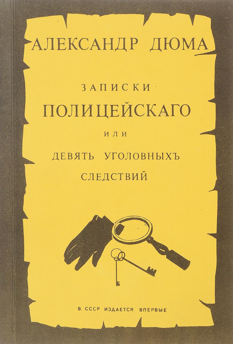 Записки полицейского или девять уголовных следствий | Дюма Александр  #1