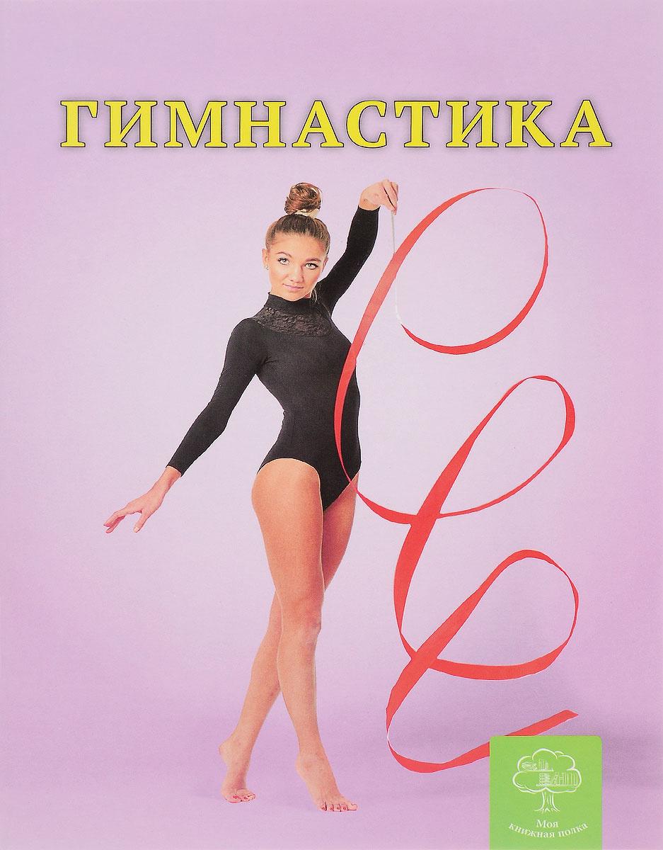 Гимнастика   Тетельман Анна Сергеевна #1