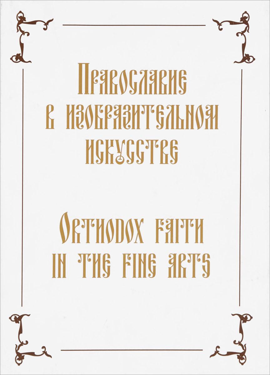 Православие в изобразительном искусстве / Orthodox Faith in the Fine Arts  #1