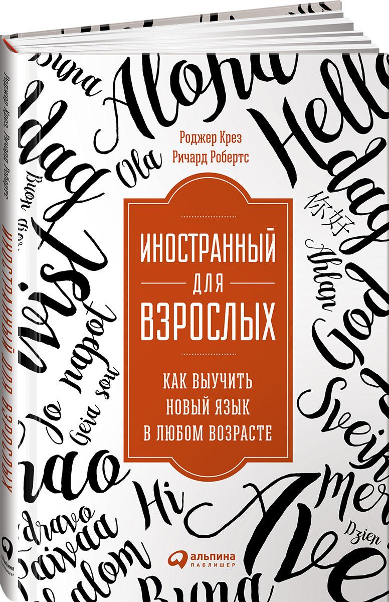 Иностранный для взрослых. Как выучить новый язык в любом возрасте | Крез Роджер, Roberts Richard  #1