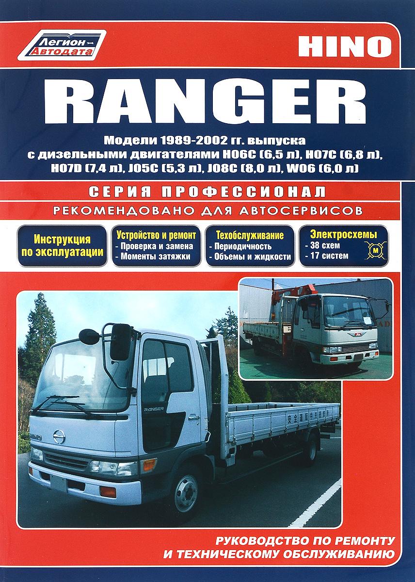 Hino Ranger. Модели выпуска 1989-2002 гг. Устройство, техническое обслуживание и ремонт  #1