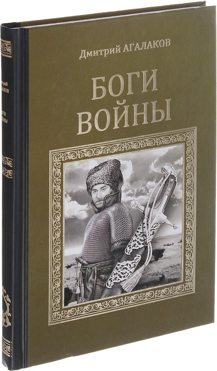 Боги войны  | Агалаков Дмитрий Валентинович #1