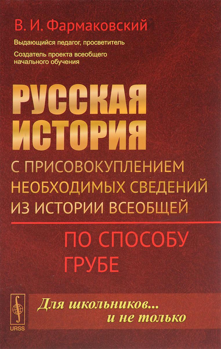 Русская история с присовокуплением необходимых сведений из истории всеобщей. По способу Грубе  #1