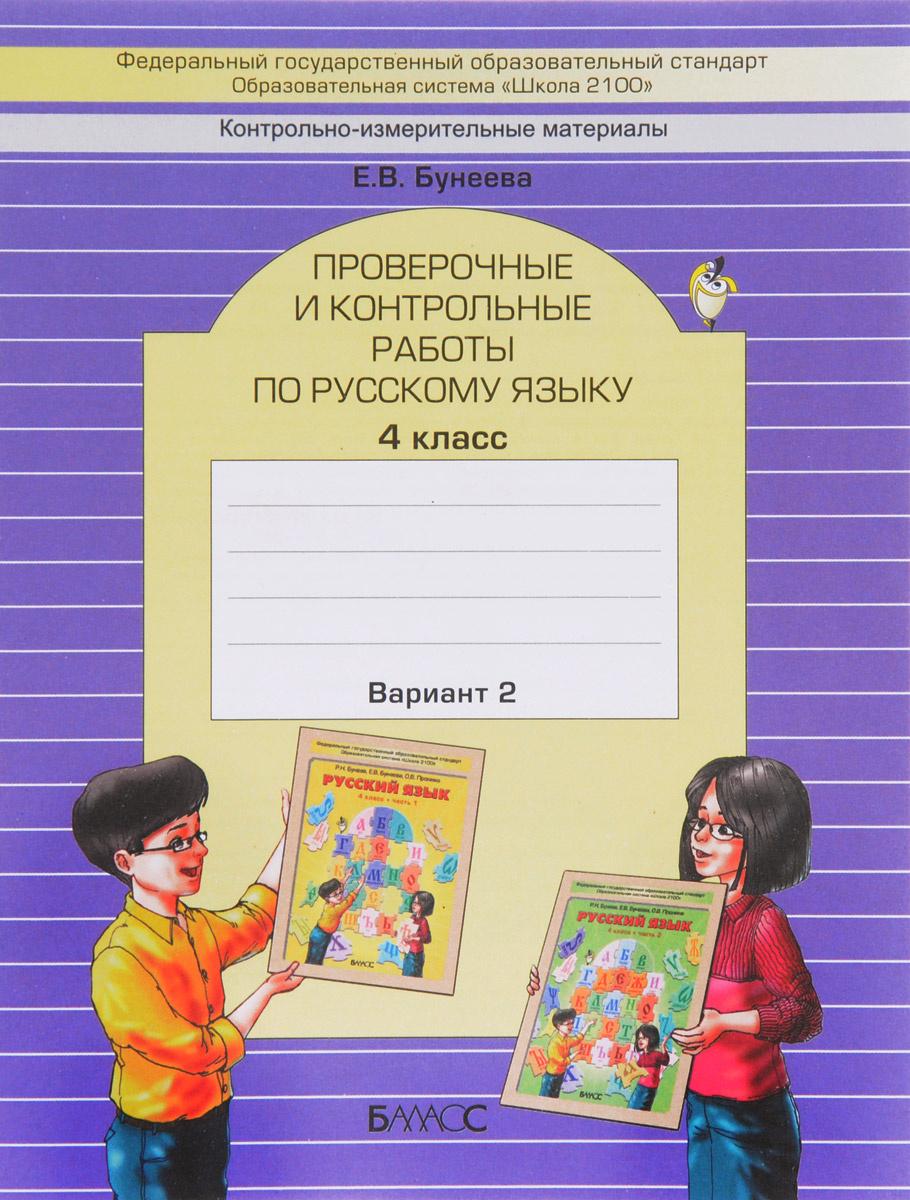 Русский язык. 4 класс. Проверочные и контрольные работы. Вариант 2   Бунеева Екатерина Валерьевна  #1