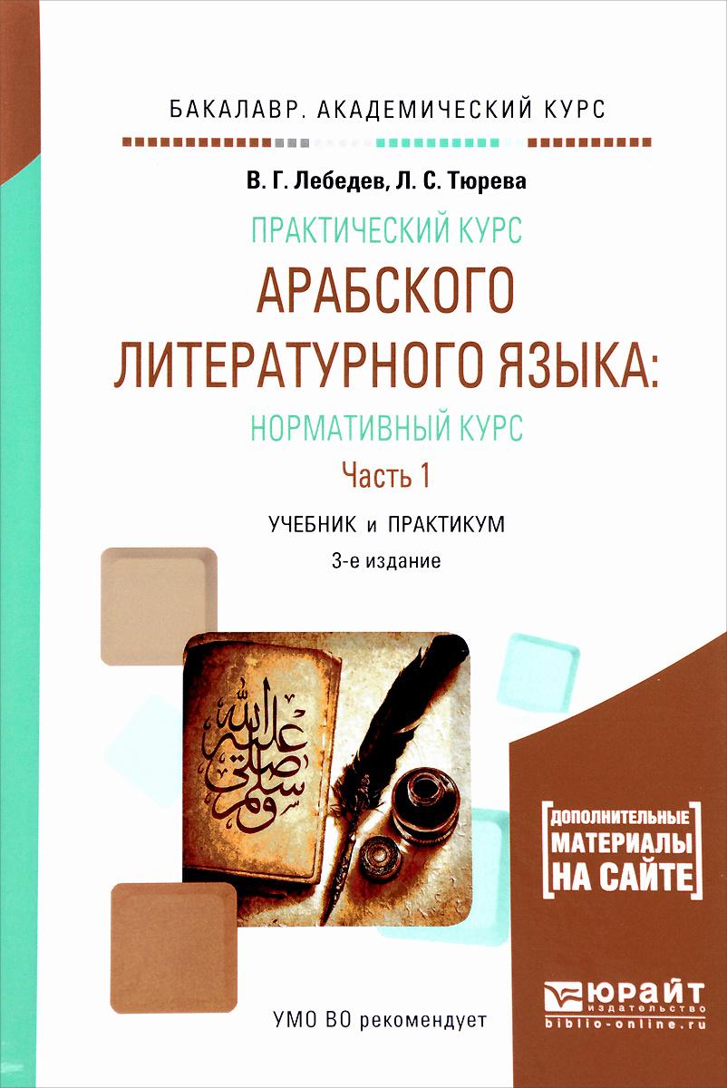 Практический курс арабского литературного языка. Нормативный курс. Учебник и практикум. В 2 частях. Часть #1