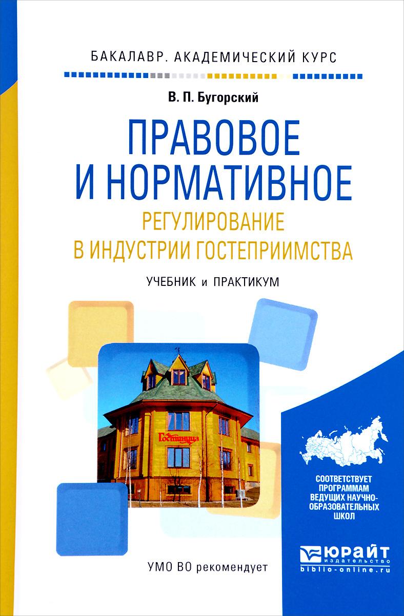 Правовое и нормативное регулирование в индустрии гостеприимства. Учебник и практикум | Бугорский Владимир #1