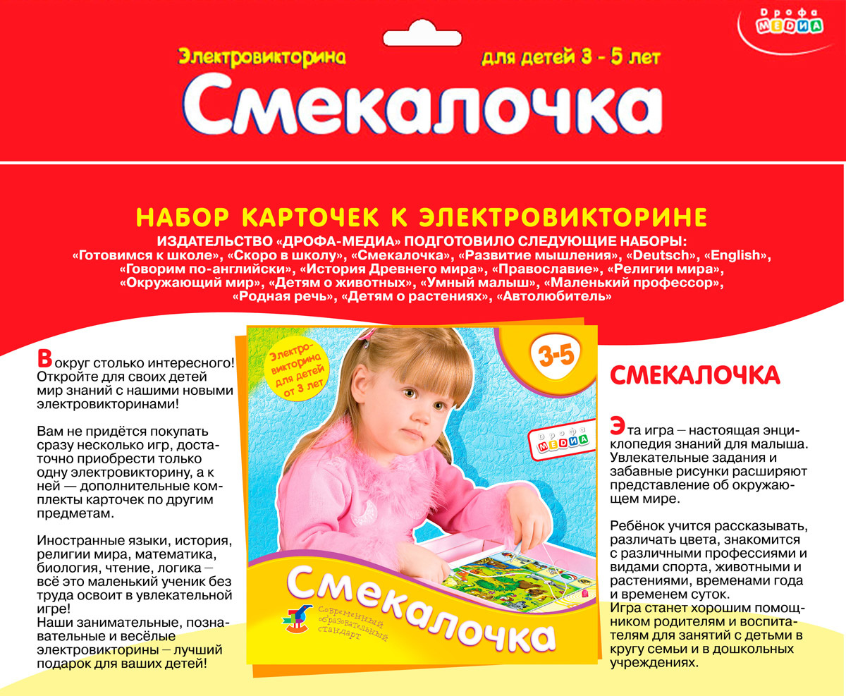 Дрофа-Медиа Набор карточек к электровикторине Смекалочка  #1