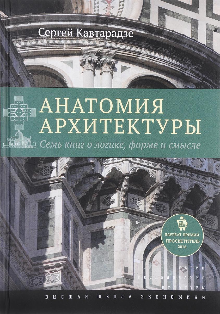 Анатомия архитектуры. Семь книг о логике, форме и смысле   Кавтарадзе Сергей Юрьевич  #1