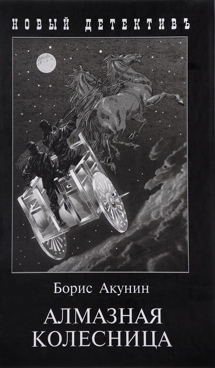 Алмазная колесница. В 2 томах | Борис Акунин #1