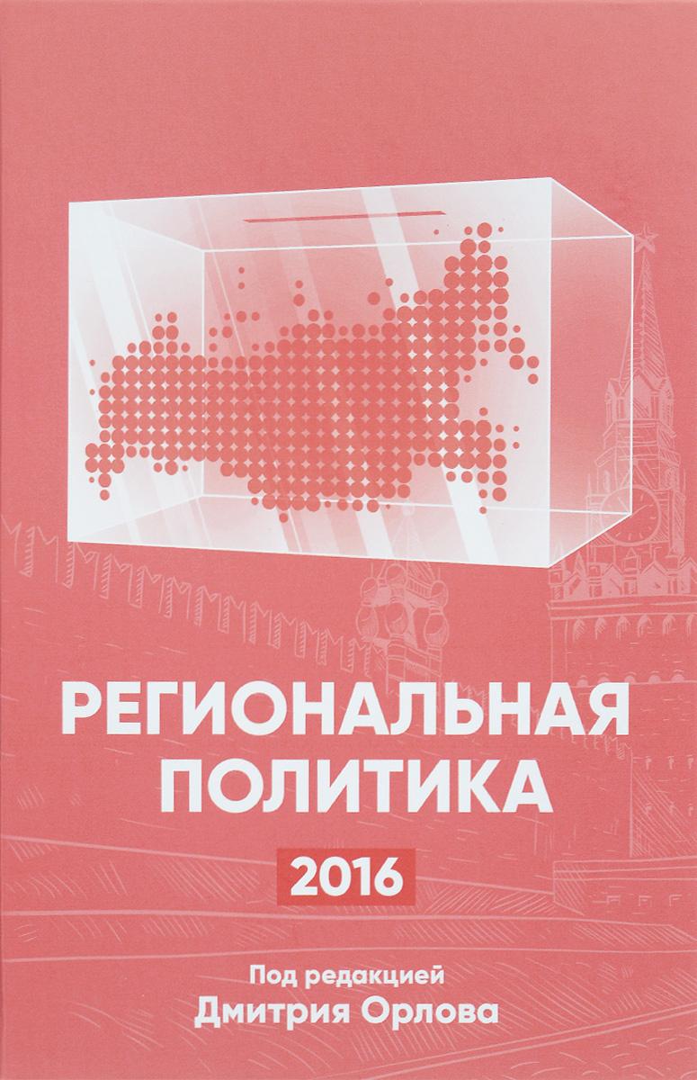 Региональная политика - 2016. Сборник статей и аналитических докладов  #1