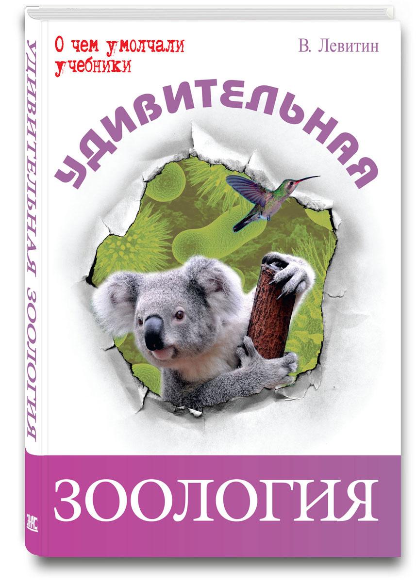 Удивительная зоология #1