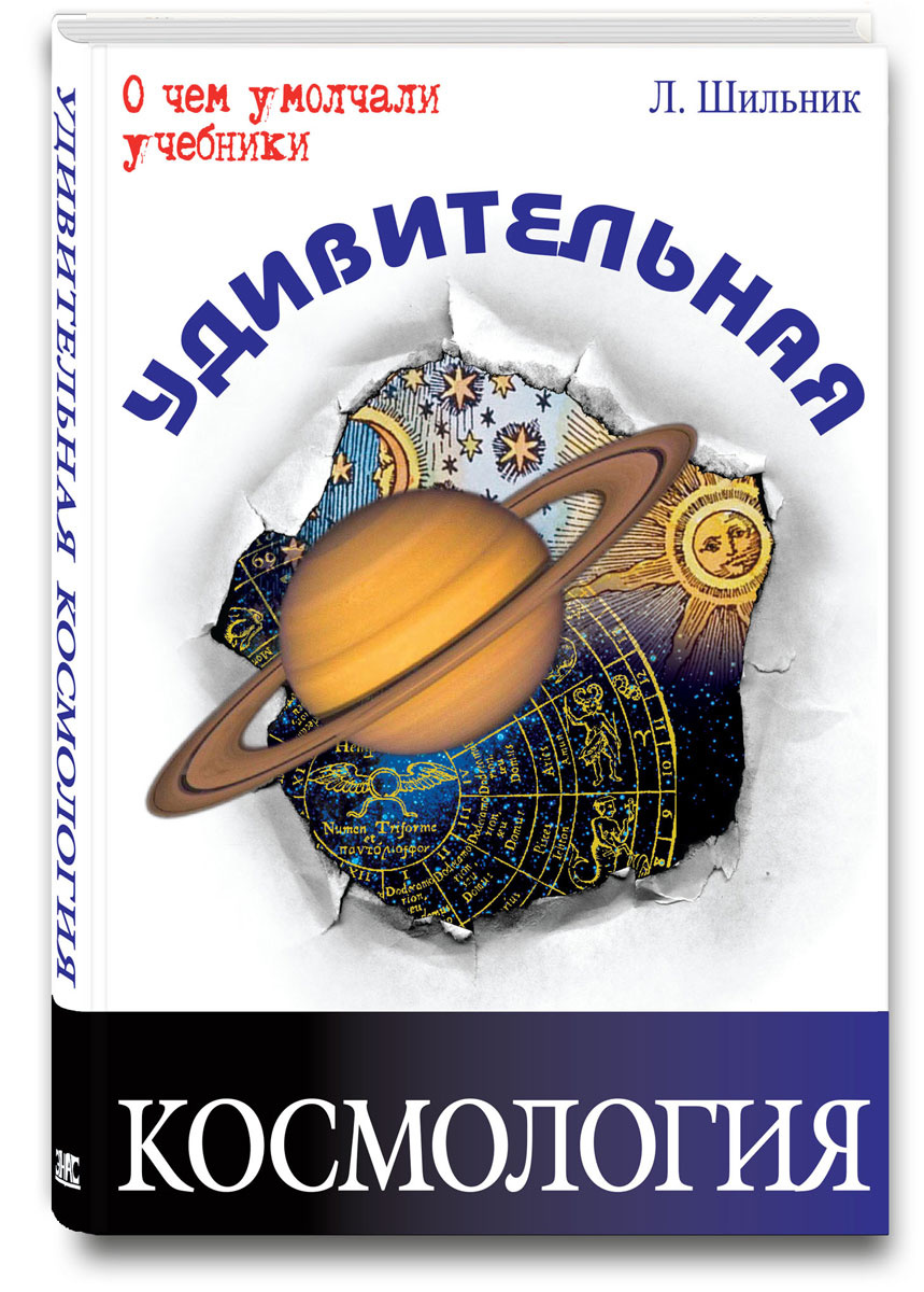 Удивительная космология | Шильник Лев #1