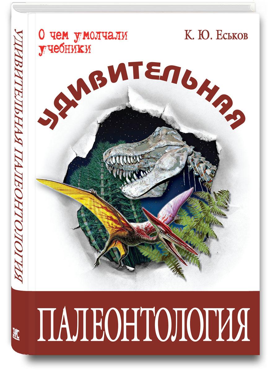 Удивительная палеонтология #1