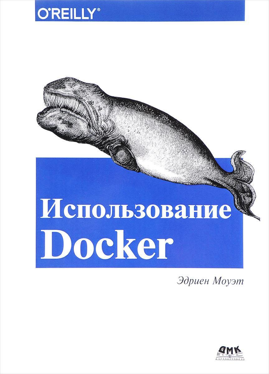 Использование Docker   Моуэт Эдриен #1