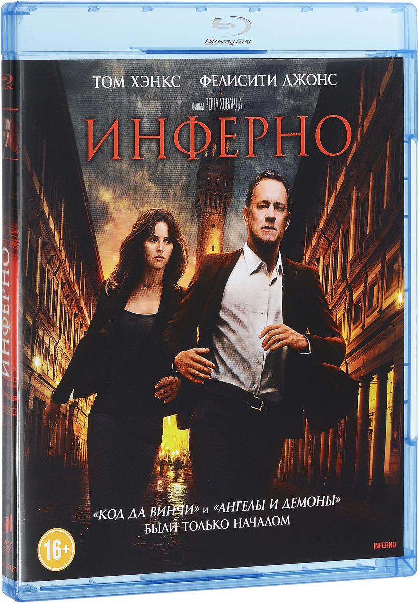 Инферно (Blu-ray) #1