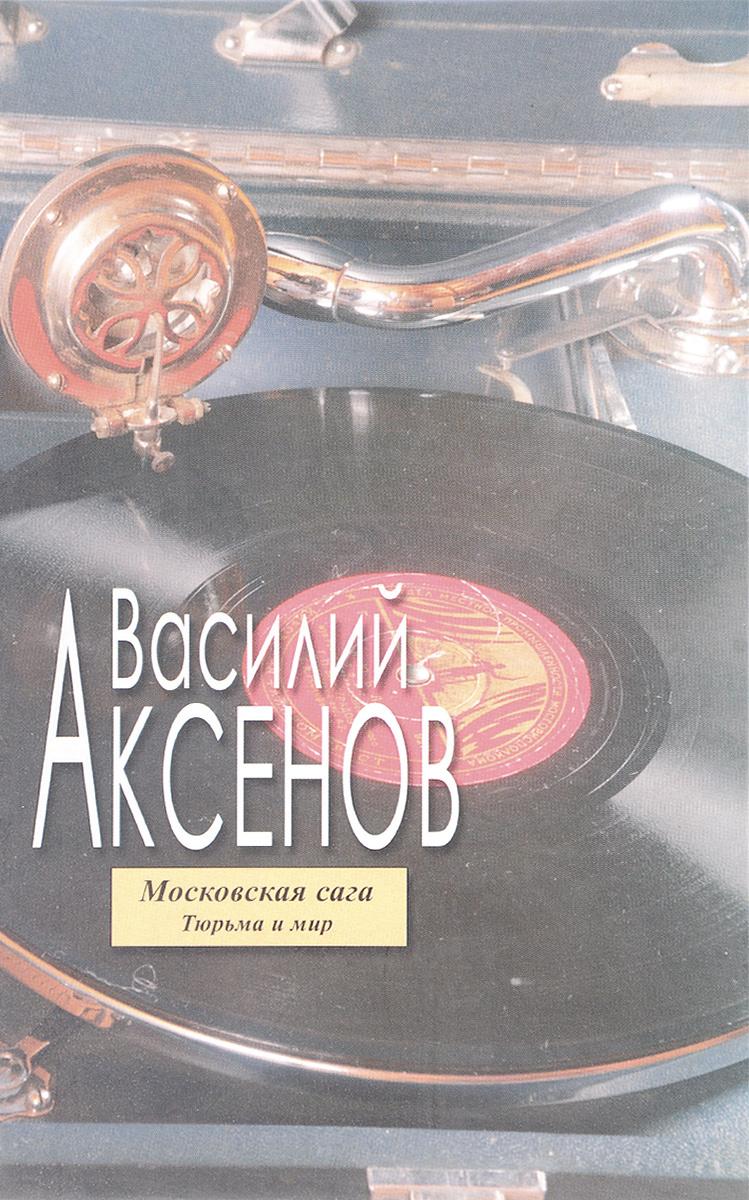 Московская сага. Тюрьма и мир. #1