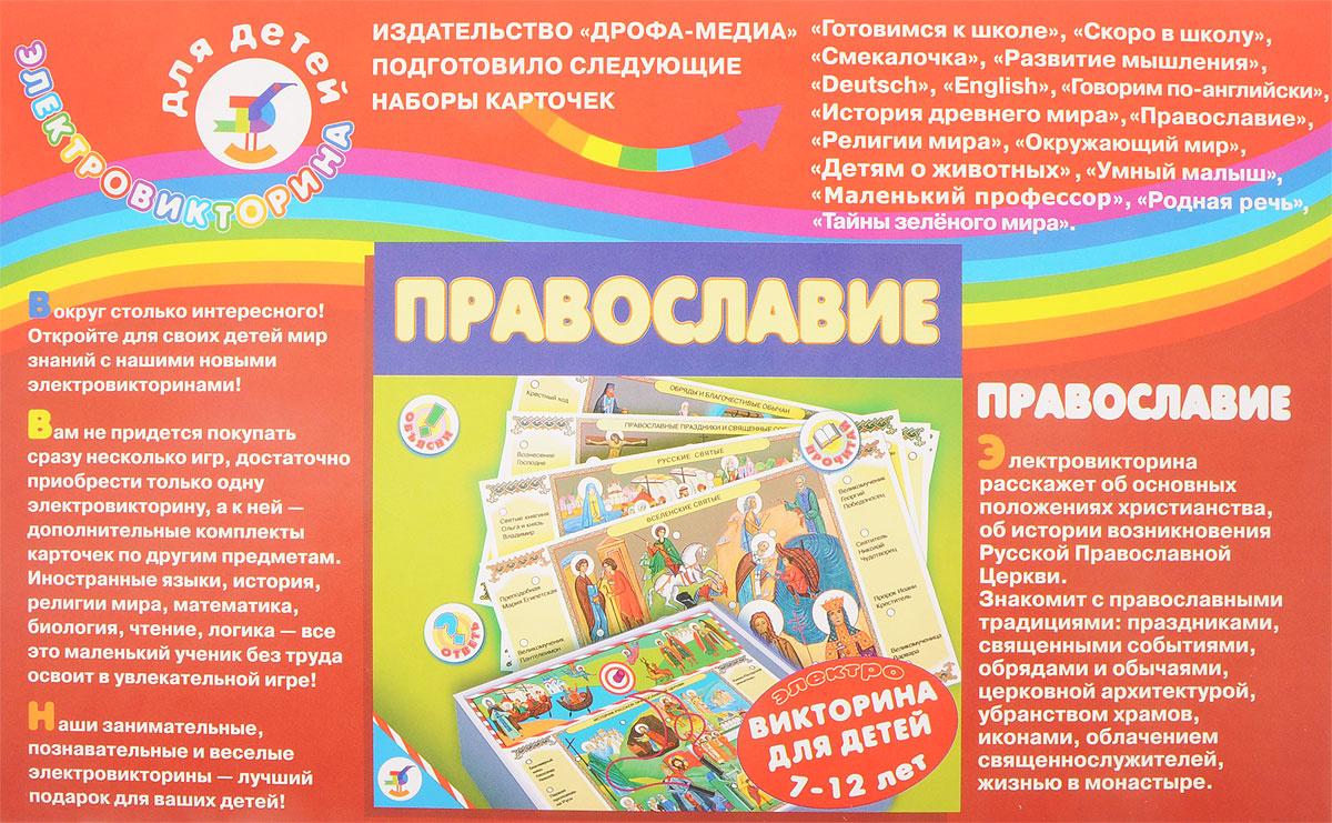 Дрофа-Медиа Набор карточек к электровикторине Православие  #1