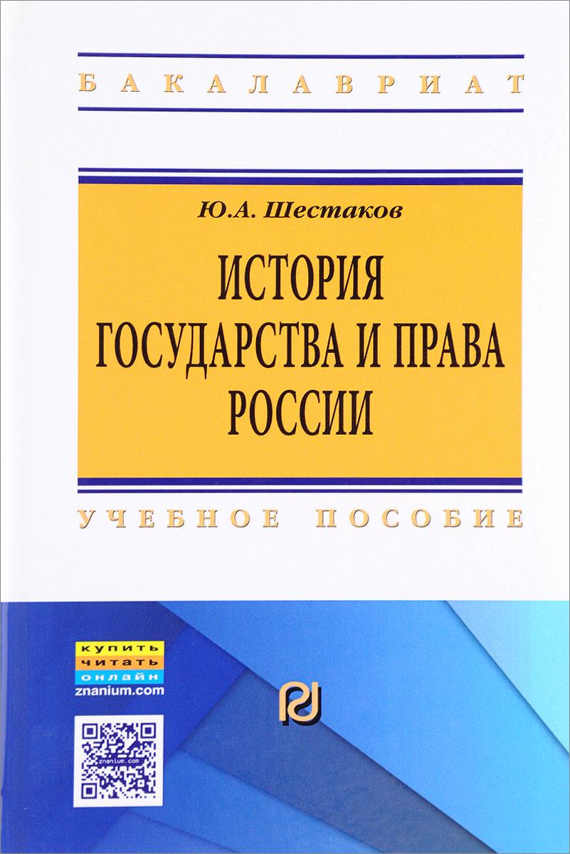 История государства и права России. Учебное пособие | Шестаков Юрий Александрович  #1