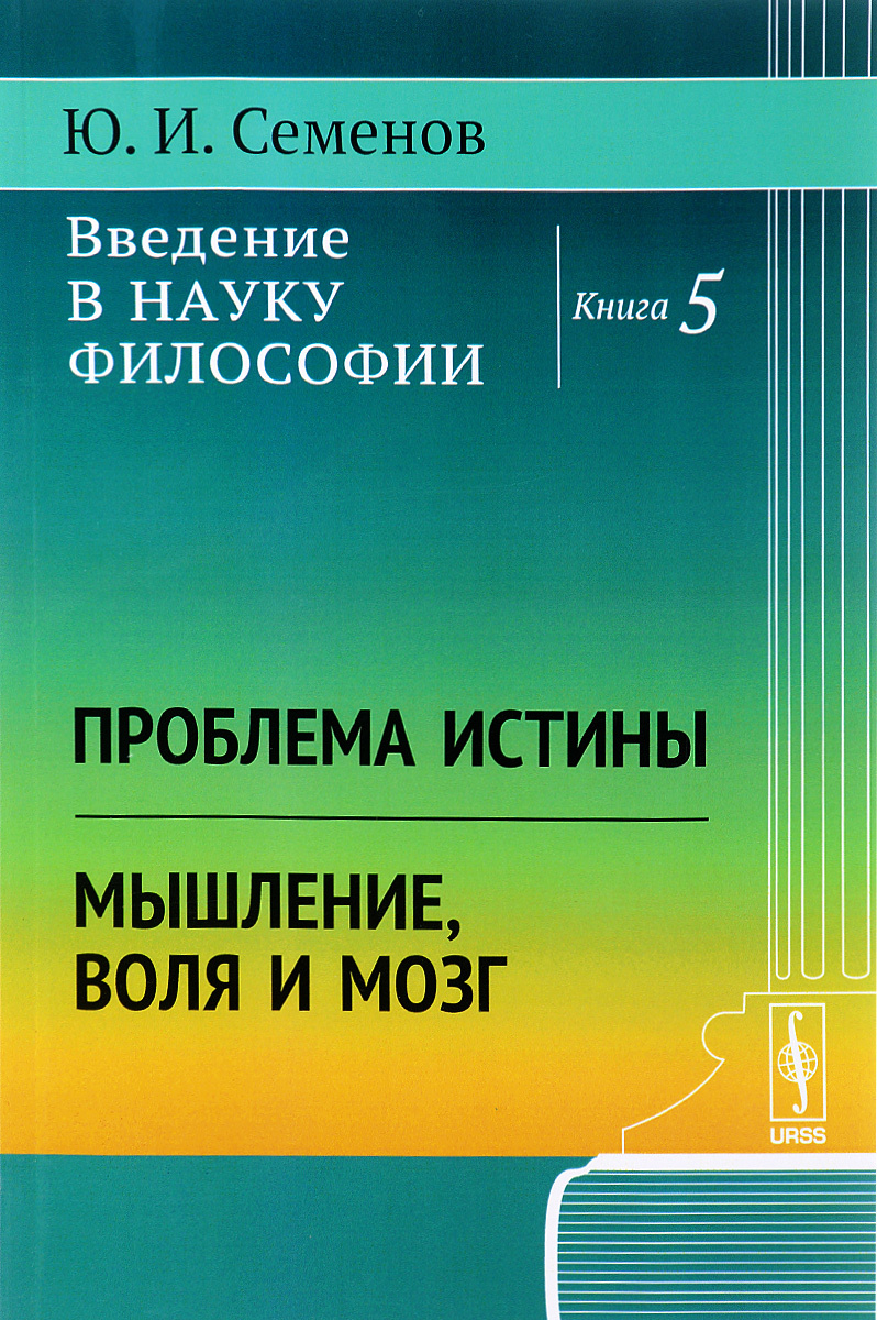 Введение в науку философии. Книга 5. Проблема истины. Мышление, воля и мозг  #1