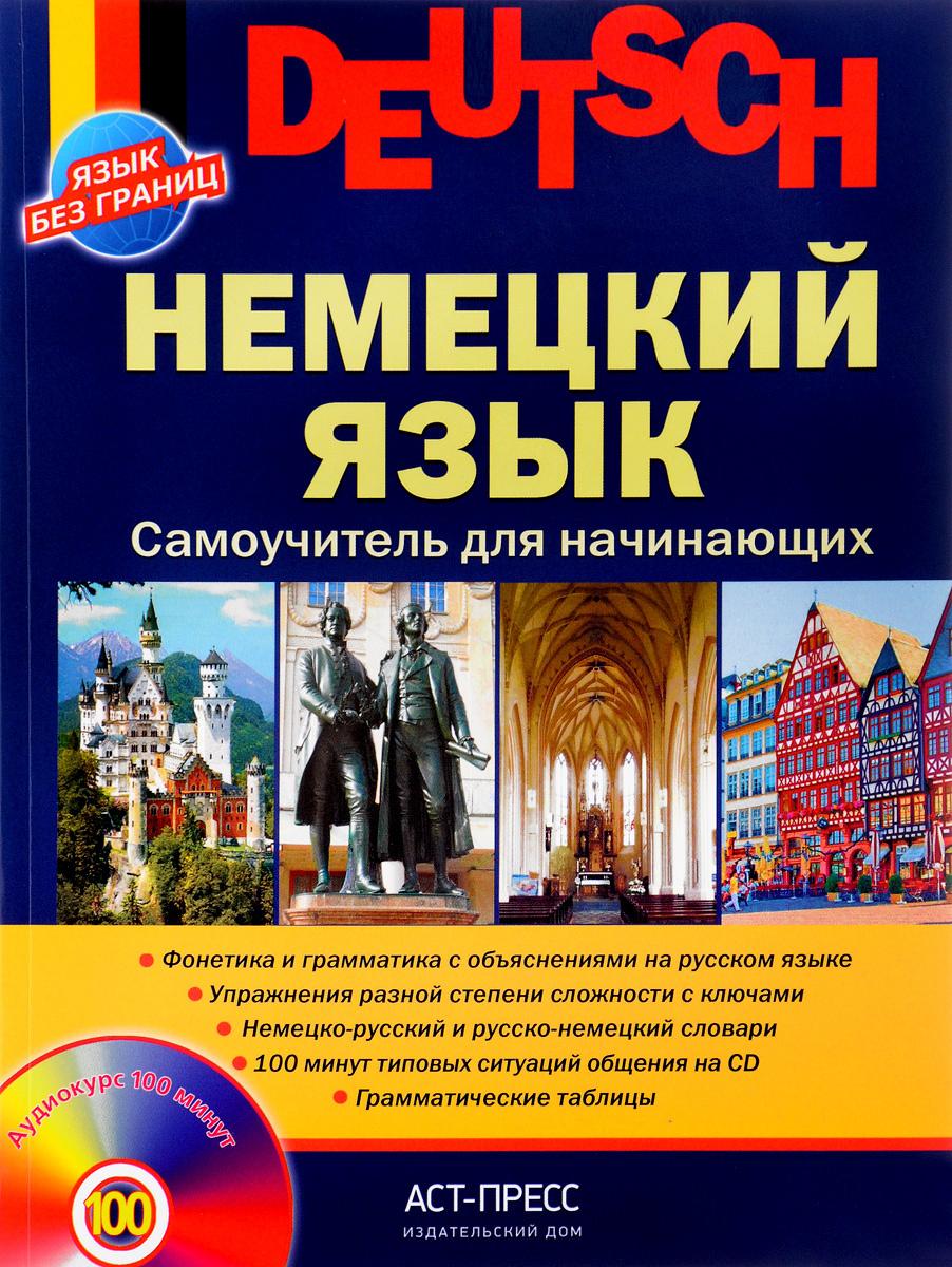 Deutsch / Немецкий язык. Самоучитель для начинающих (+ CD-ROM) #1