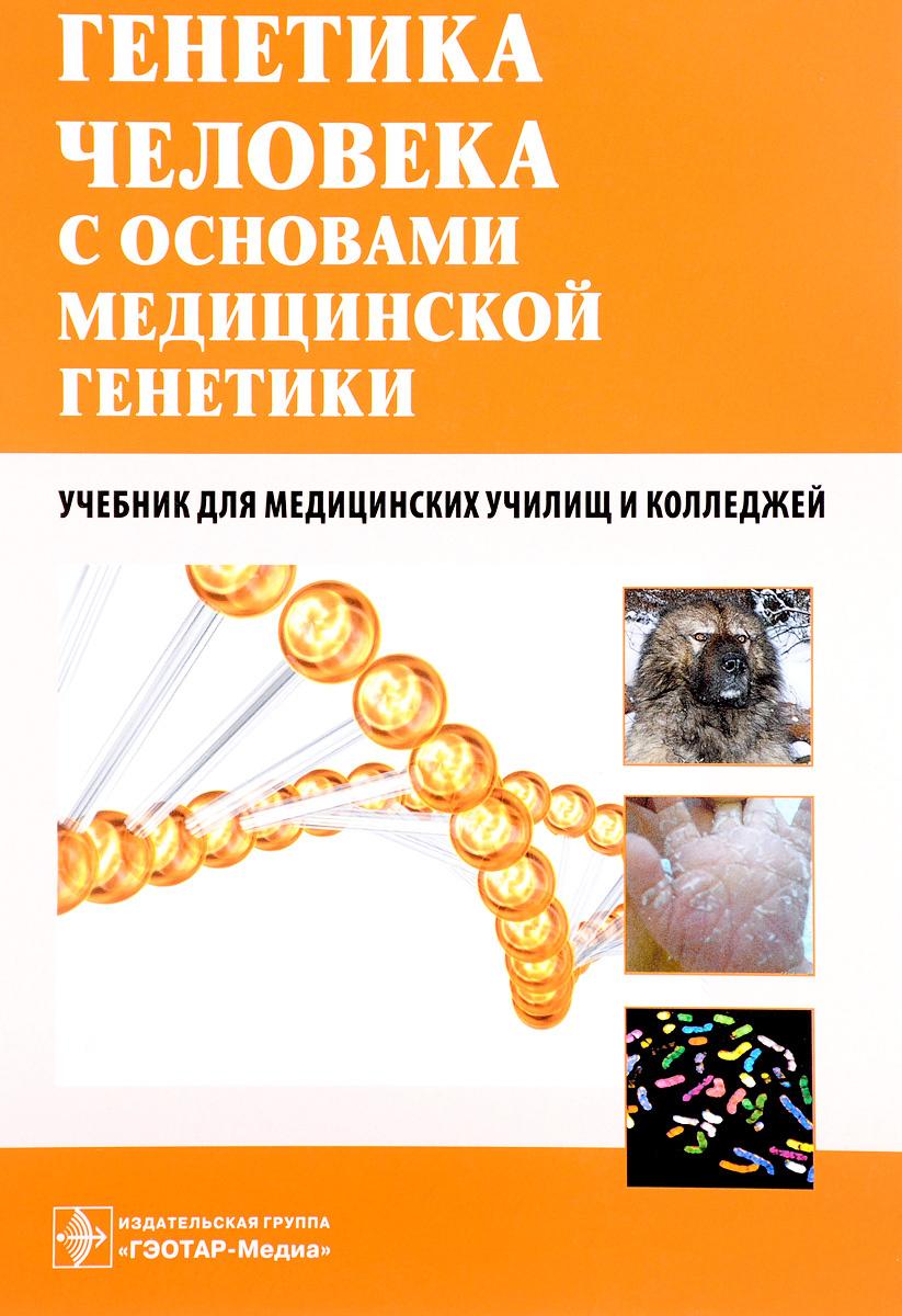 Генетика человека с основами медицинской генетики. Учебник   Терехова Ирина Дмитриевна, Жилина Светлана #1