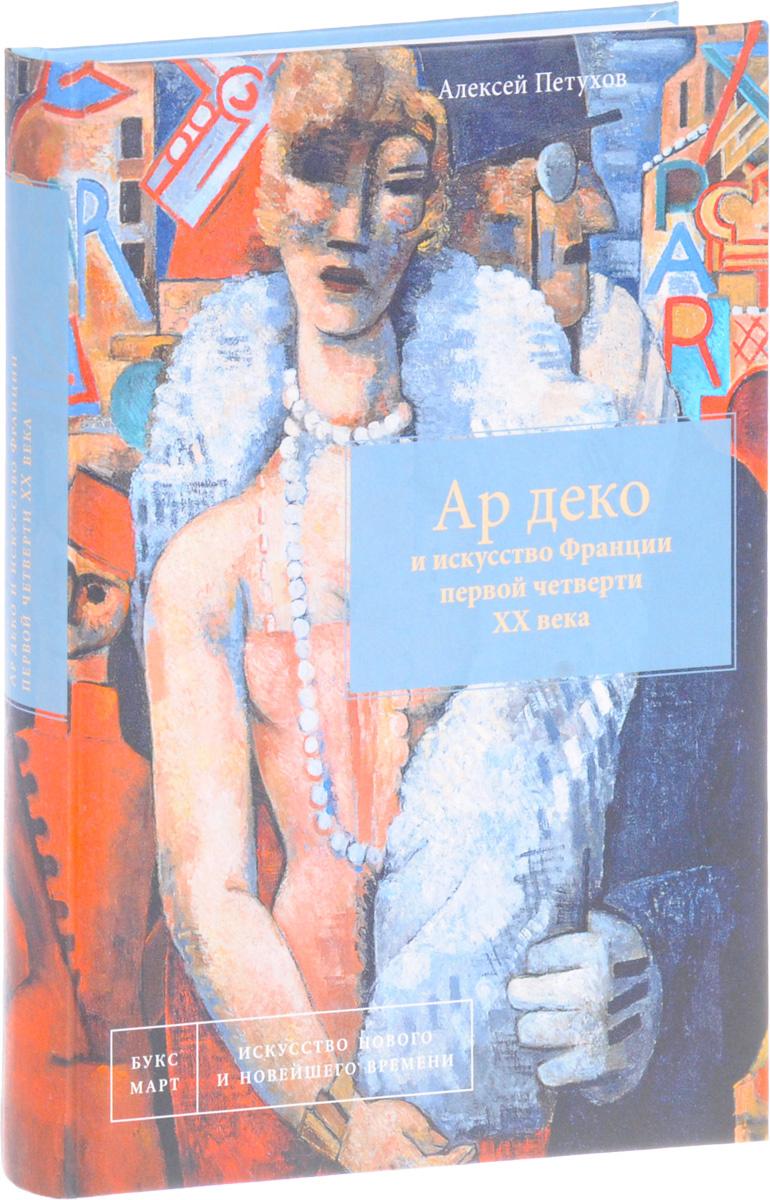 Ар деко и искусство Франции первой четверти XX века #1