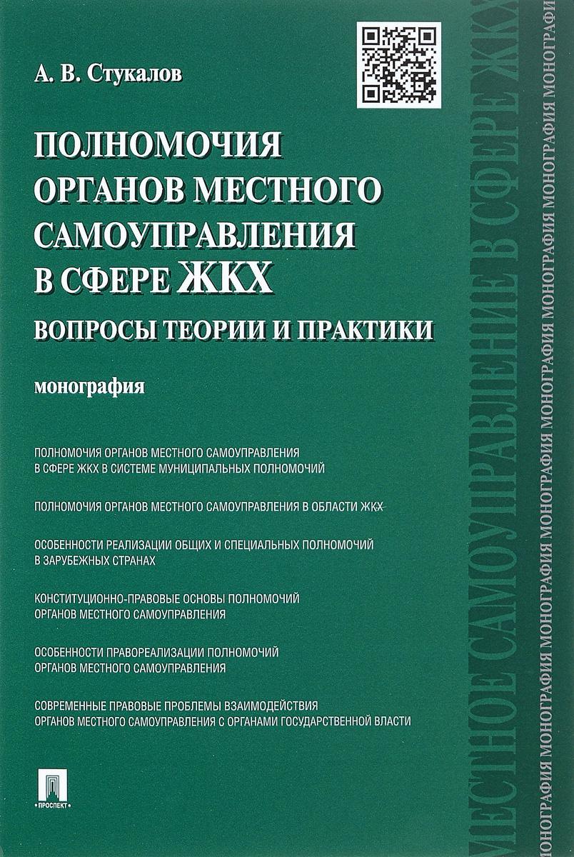 Полномочия органов местного самоуправления в сфере ЖКХ. Вопросы теории и практики. Монография  #1
