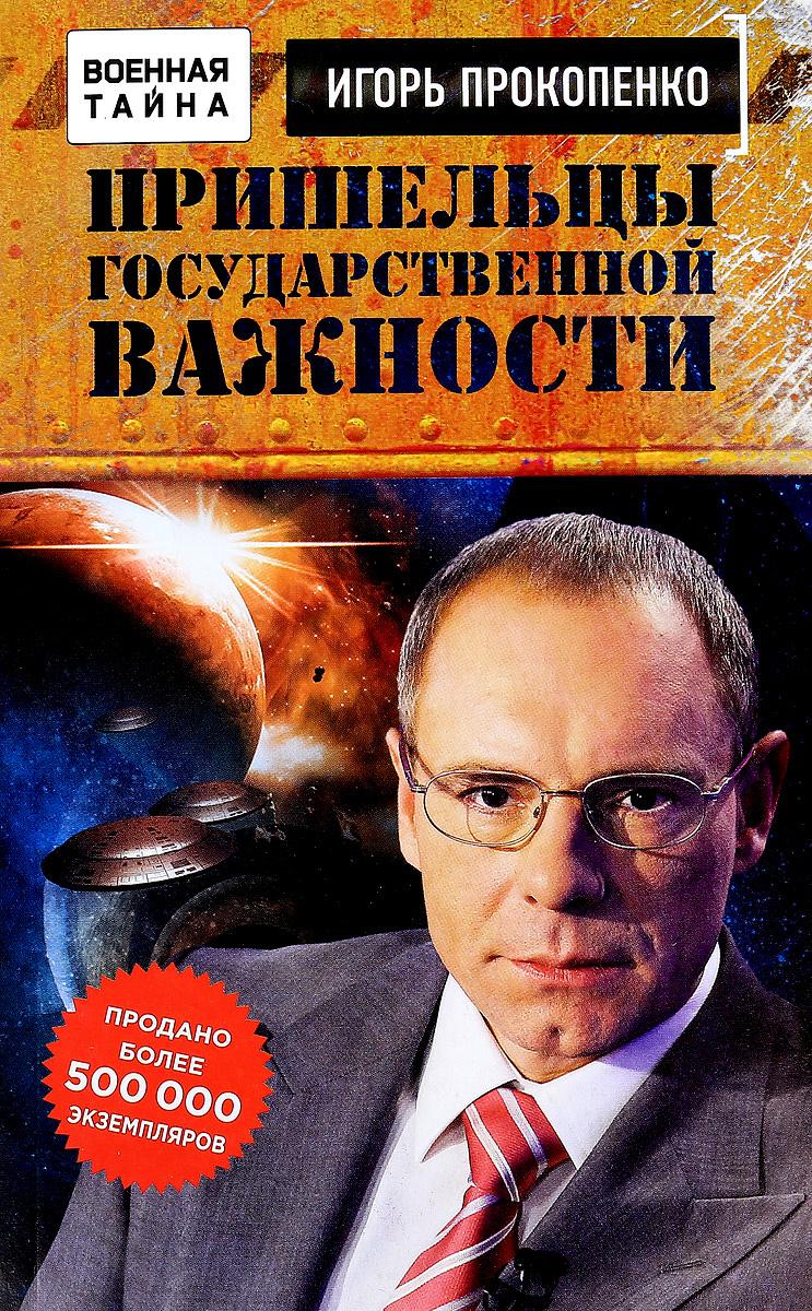 Пришельцы государственной важности. Военная тайна   Прокопенко Игорь Станиславович  #1