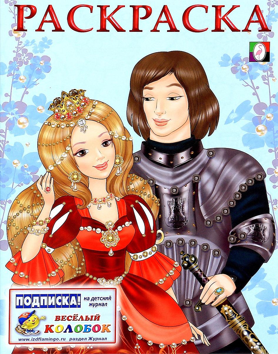 """Книга """"Принцесса и Рыцарь. Раскраска"""" – купить книгу с ..."""