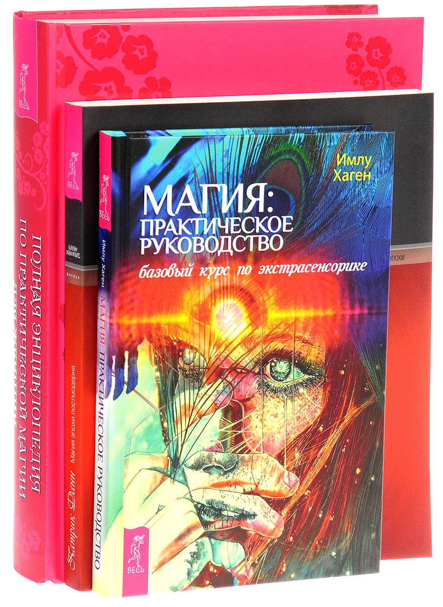 Магия. Практическое руководство. Полная энциклопедия по практической магии. Магия эпохи постмодерна (комплект #1