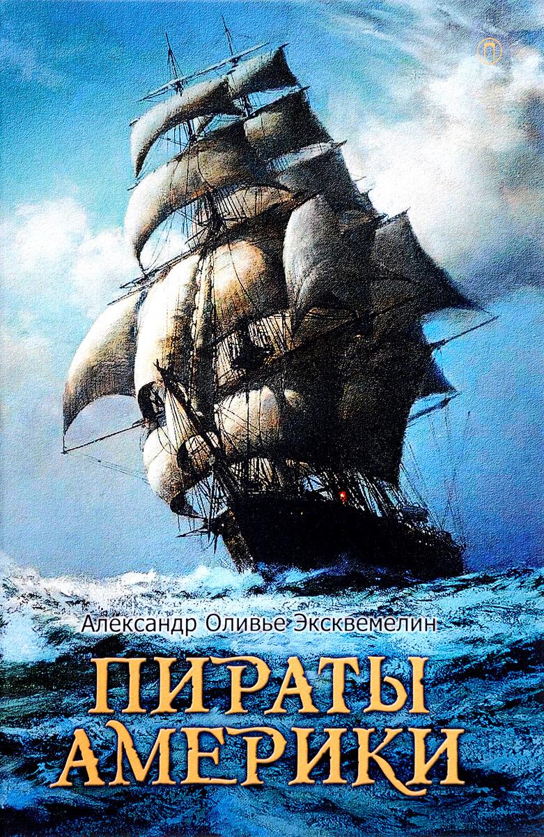 Пираты Америки | Эксквемелин Александр Оливье #1
