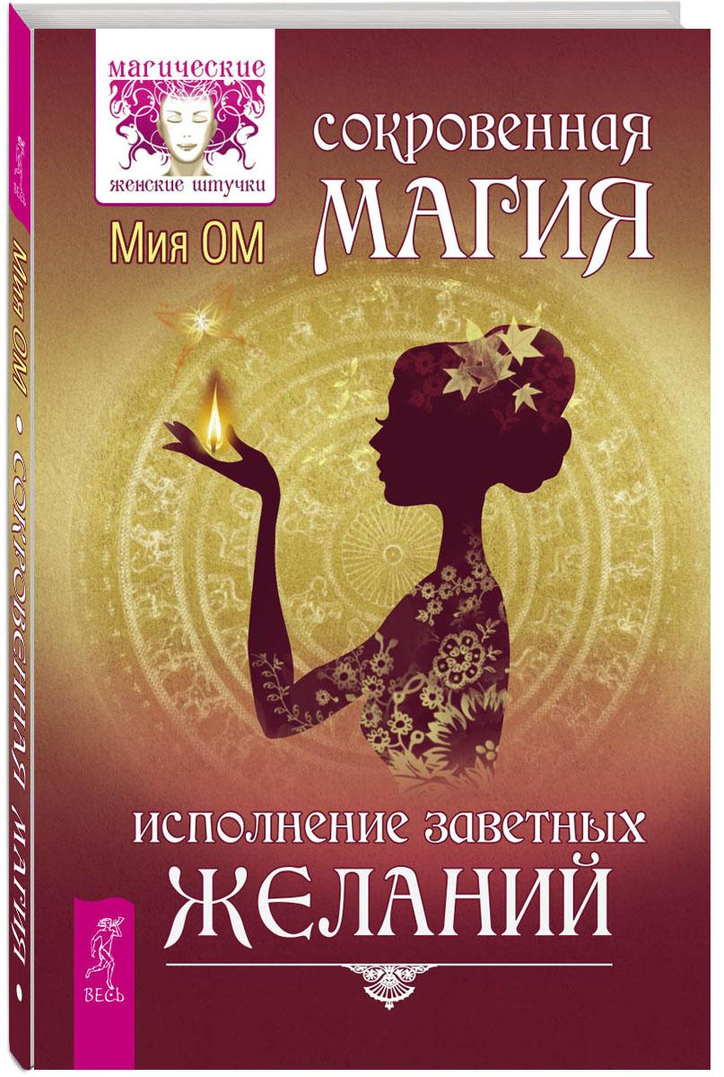 Сокровенная магия. Исполнение заветных желаний #1