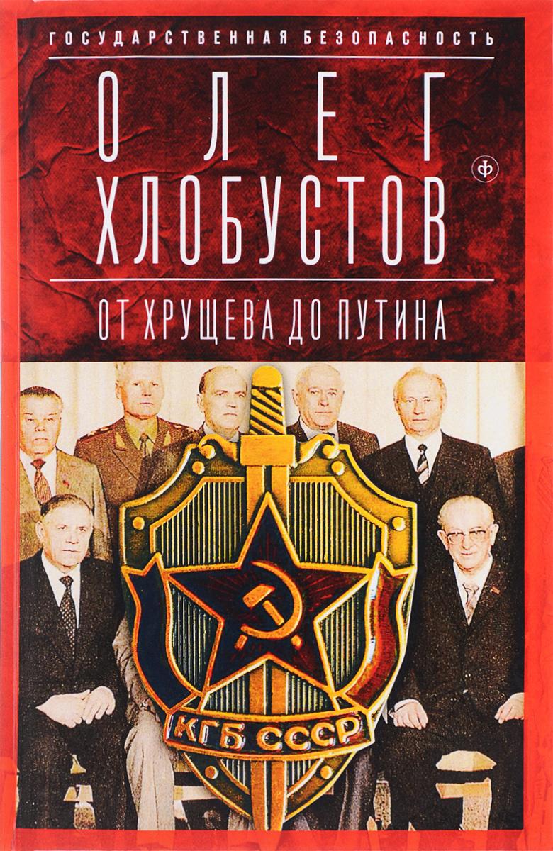 Государственная безопасность. От Хрущева до Путина | Хлобустов Олег Максимович  #1