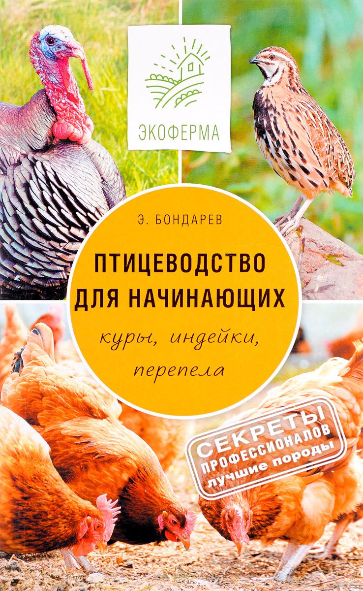 Птицеводство для начинающих. Куры, индейки, перепела | Бондарев Эдуард Иванович  #1