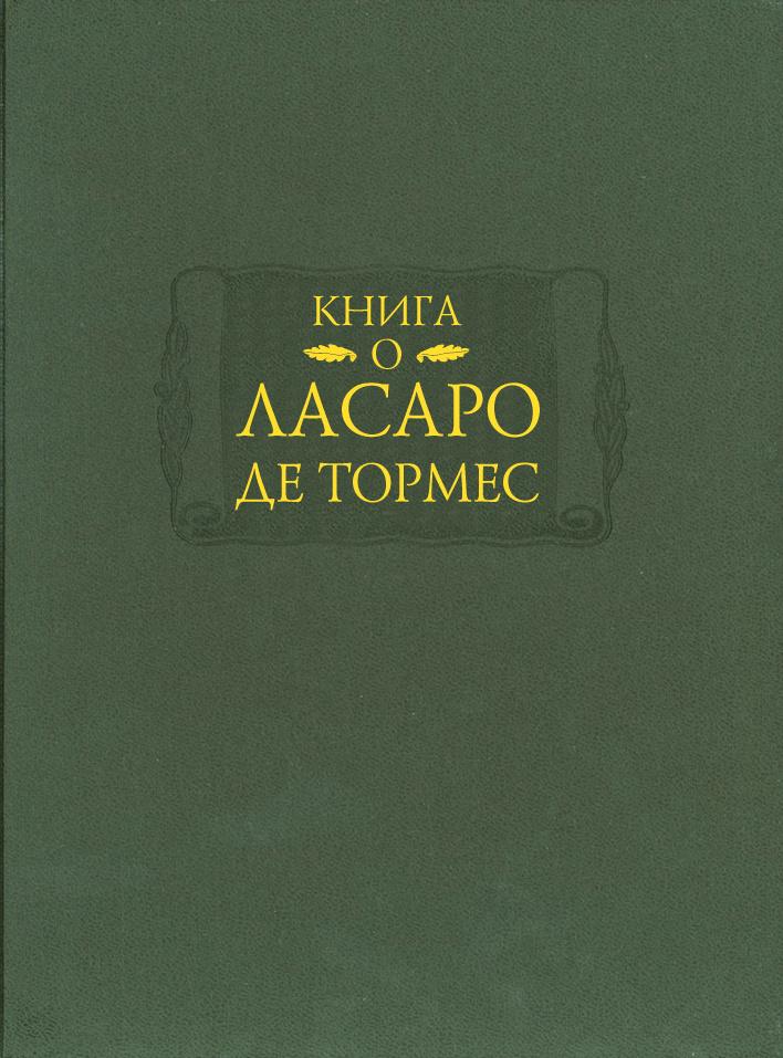 Книга о Ласаро де Тормес #1
