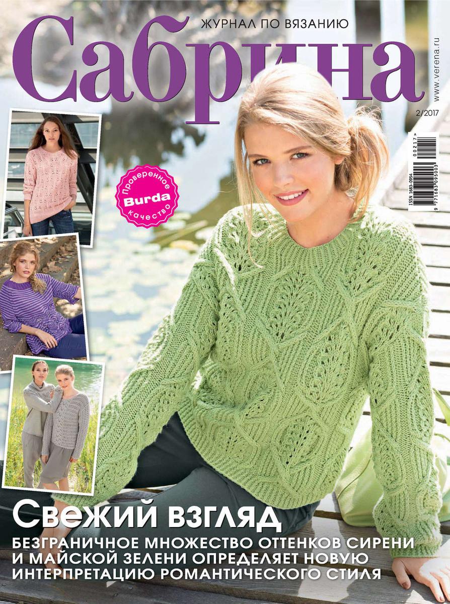 сабрина журнал по вязанию 022017