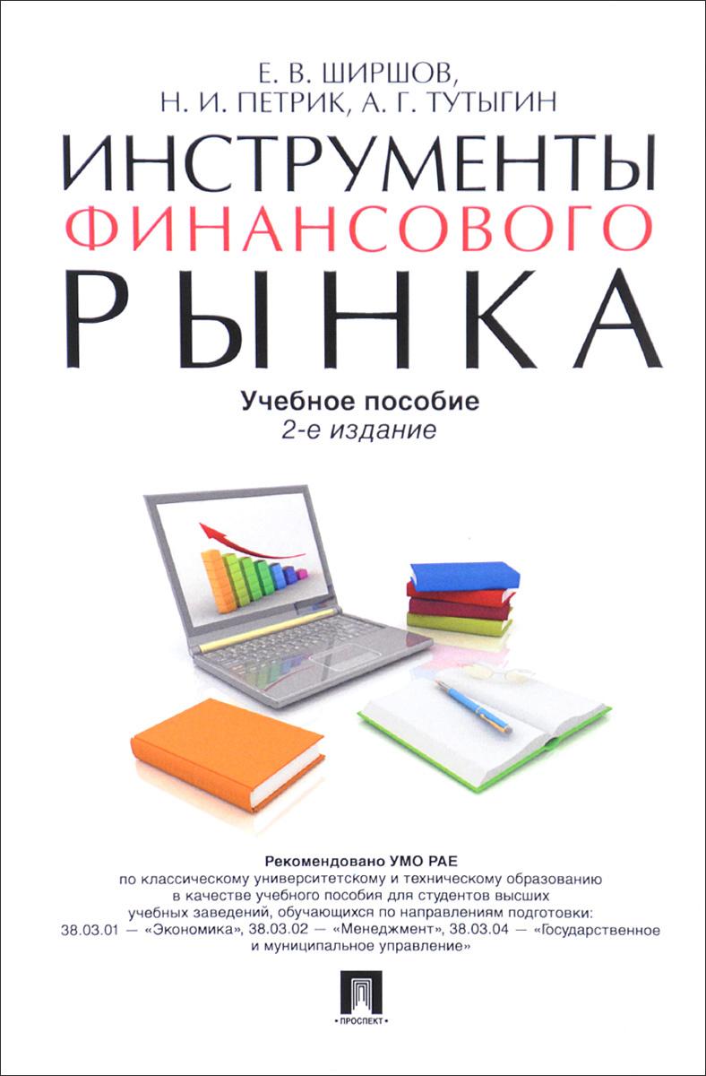 Инструменты финансового рынка. Учебное пособие #1