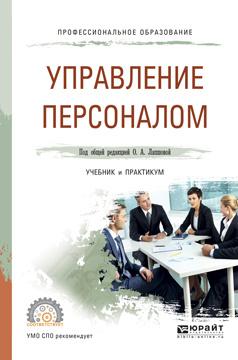 Управление персоналом. Учебник и практикум | Лапшова О. А.  #1