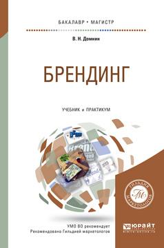 Брендинг. Учебник и практикум | Домнин Владимир Николаевич  #1