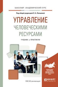 Управление человеческими ресурсами. Учебник и практикум   Лапшова О. А.  #1