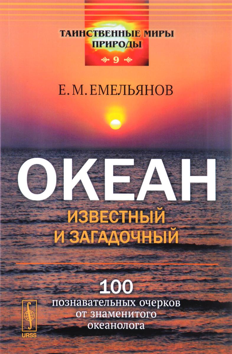 Океан известный и загадочный. 100 познавательных очерков от знаменитого океанолога  #1