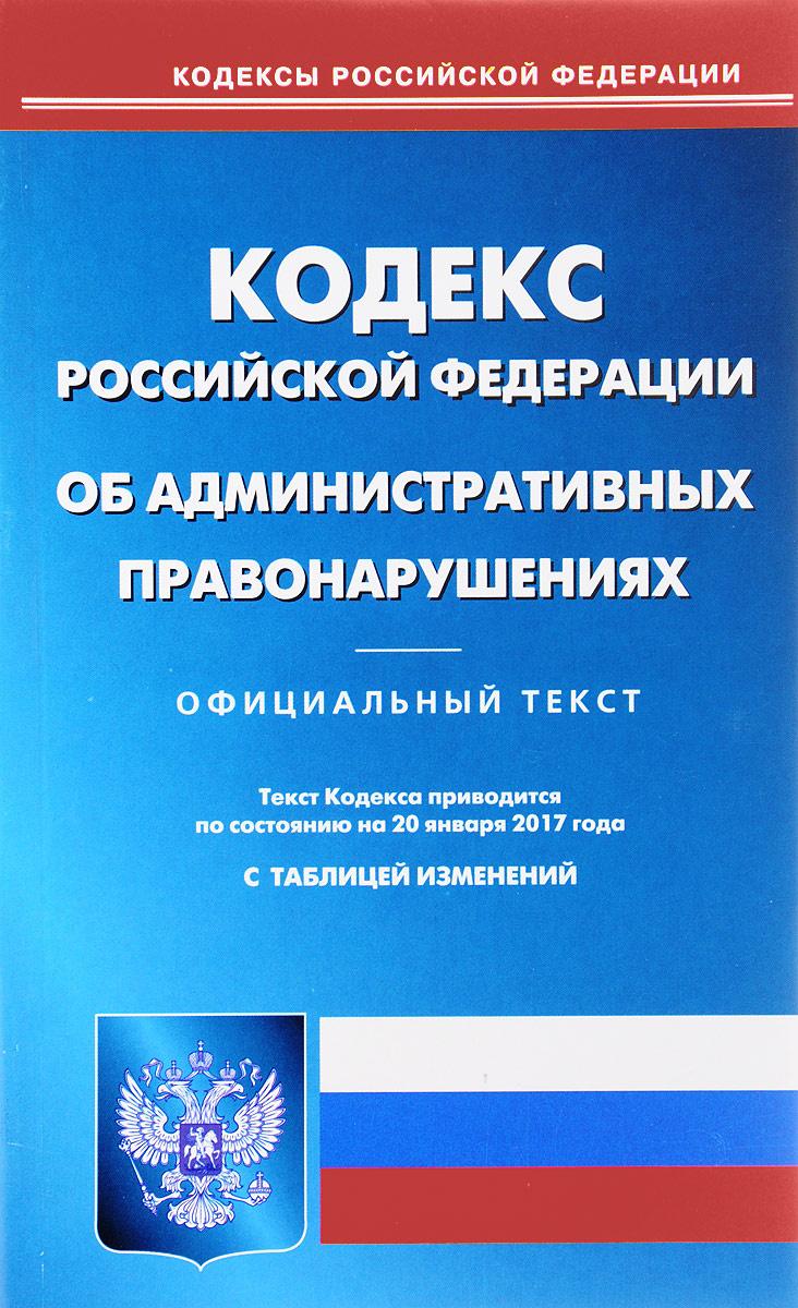 Кодекс Российской Федерации об административных правонарушениях  #1
