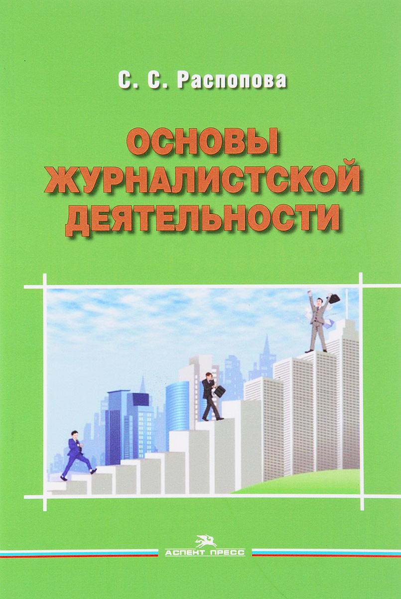 Основы журналистской деятельности. Учебник | Распопова Светлана Сергеевна  #1